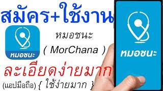 วิธีสมัคร + ดาวน์โหลด + ใช้งาน App หมอชนะ ( MorChana ) อย่างละเอียด  { ใช้ง่ายมาก }     ตอนพิเศษ 201