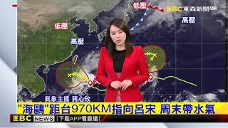 氣象時間 1081114 晚間氣象 東森新聞