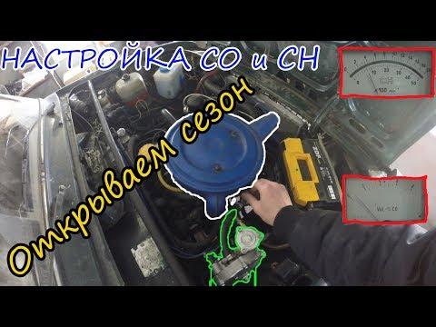 Настройка ГБО2. НАСТРОЙКУ ПО ИНсТРУКЦИИ В ТОПКУ!