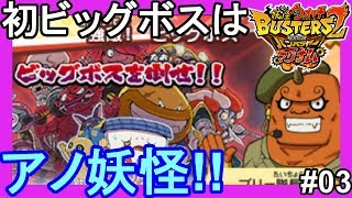 12月16日発売の「妖怪ウォッチバスターズ2 秘宝伝説バンバラヤー」いざ!...