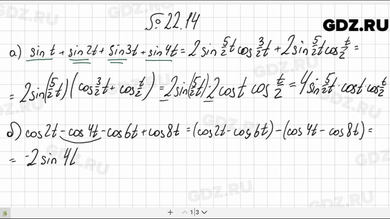 Гдз 10 класс 22.14 алгебра