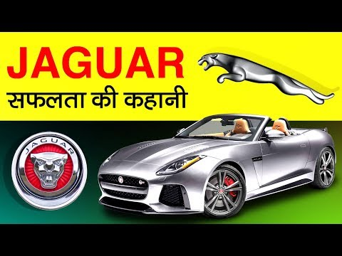 Jaguar Success Story in Hindi | Tata Motors | History | Car | Bought From Ford