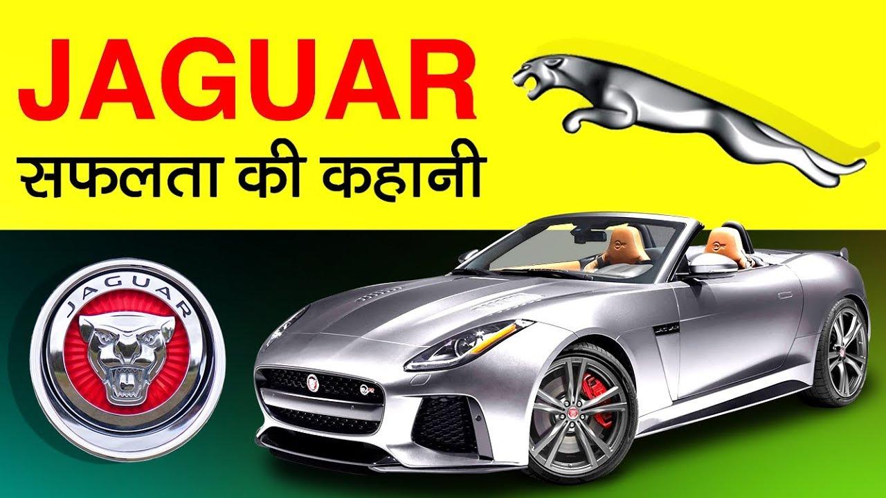 Jaguar Success Story In Hindi Tata Motors History Car Bought