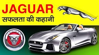 Download Jaguar Success Story in Hindi | Tata Motors | History | Car | Bought From Ford Mp3 and Videos