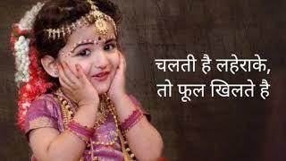 Hasti Jab Betiya Status   Whatsapp Status Lyrics   Girl Child   Jinko Hai Betiya Status   Children  