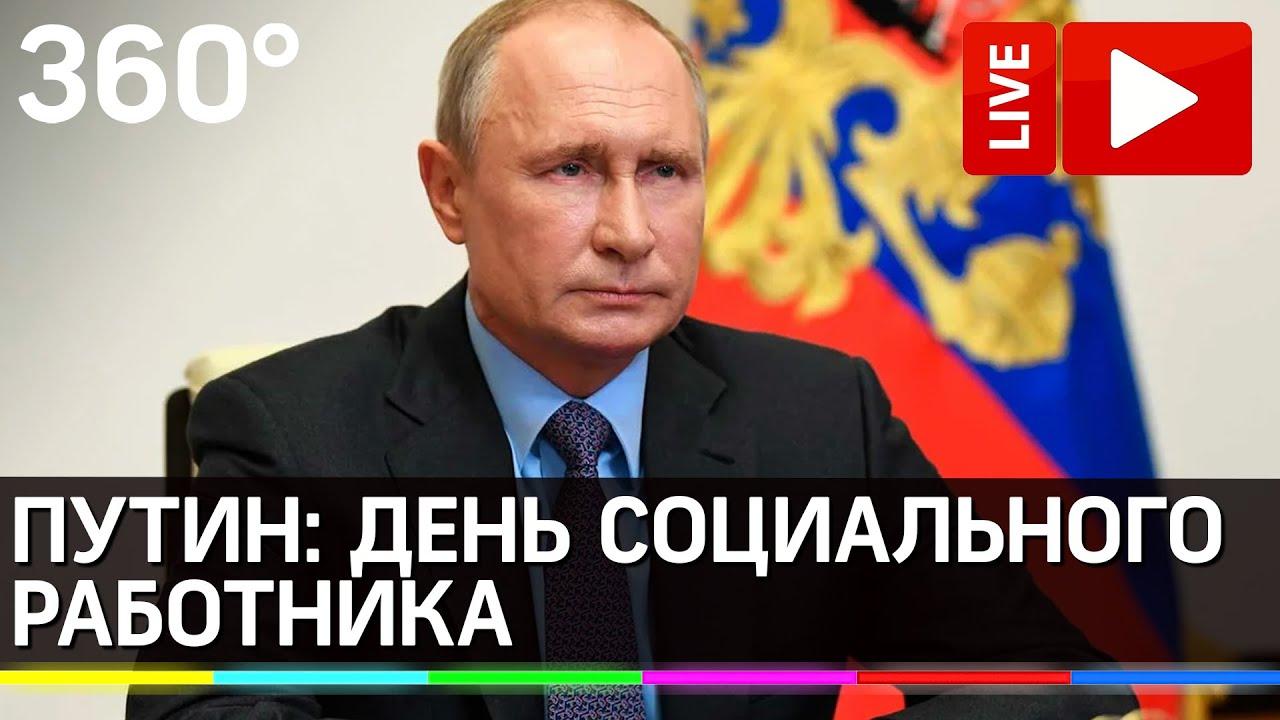 Владимир Путин: видеоконференция в день социального работника. Прямая трансляция