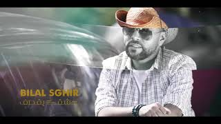 Bilal_Sghir_-_3chqek_Yaqsaf_(Officiel_Video_Lyric)_|_بلال_صغير_-_عشقك_يقصف