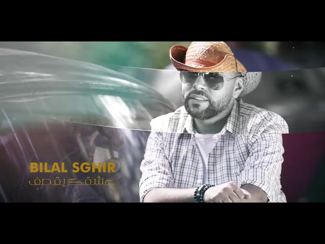 Bilal Sghir 2019 - 3chqek Yaqsaf ( Officiel Video Lyric )