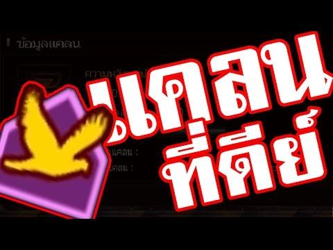PB-เเคลนที่ดีย์โดยไอซ์เอง!!!