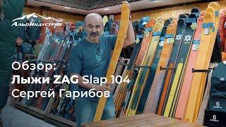 Обзор горных лыж ZAG Slap 104   Сергей Гарибов