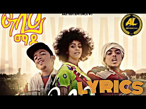Veronica Adane & Negestat-Abay mado|አባይ ማዶ – New Ethiopian Music lyrics 2021(Offical Video)