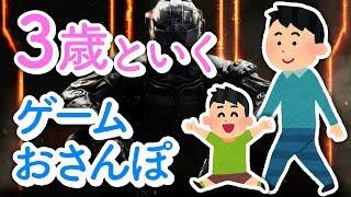 【ゲームおさんぽ 】3歳児といくFPS【CoD:BO3】
