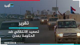 مليشيا الانتقالي تصعد ضد الحكومة وتنشر مجاميعها في أرجاء مدينة عدن