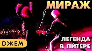 Download Мираж - Легендарный концерт в Санкт-Петербурге Mp3 and Videos