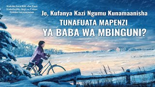 """Swahili Gospel Video """"Kutoka kwa Enzi Hububujika Maji ya Uzima"""" (7) - Je, Kufanya Kazi Ngumu Kunamaanisha Tunafuata Mapenzi ya Baba wa Mbinguni?"""