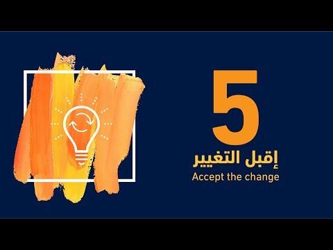 حلقة 5 - إقبل التغيير  Episode 5 - Accept the Change