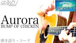 """Gambar cover 【コード付】BUMP OF CHICKEN / Aurora from """"aurora arc""""  歌ってみた ドラマ「グッドワイフ」主題歌【弾き語り・Acoustic Cover】"""