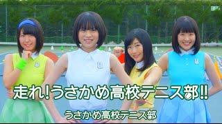 【5/25発売】走れ!うさかめ高校テニス部!!/うさかめ高校テニス部