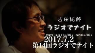 2017年7月2日 第14回吉田拓郎ラジオでナイト(楽曲音源はUPできません) ...