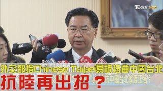 【完整版上集】外交部指「Chinese Taipei」易被扭曲中國台北!抗大陸再出招?少康戰情室 20181217