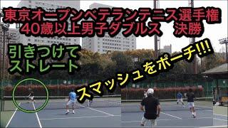 東京オープンベテランテニス選手権40歳以上男子ダブルス 決勝