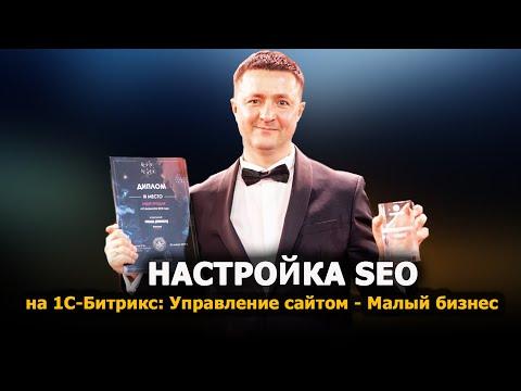 Настройка SEO на  1С-Битрикс: Управление сайтом -  Малый бизнес