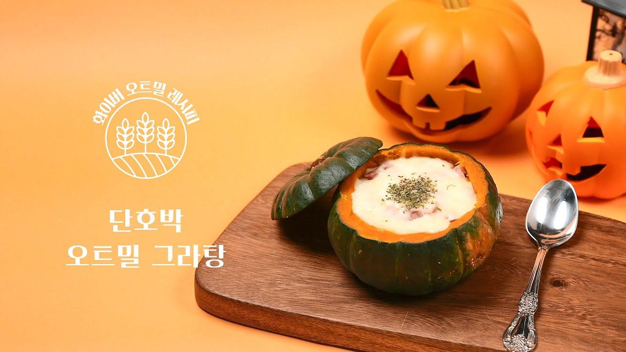 [동서식품] 포스트 화이버 오트밀로 만드는 단호박 오트밀 그라탕