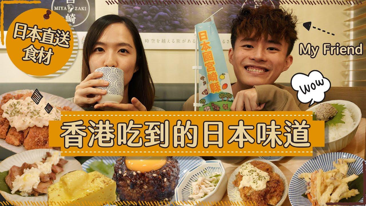 【掛念日本】在香港吃到日本精緻家庭料理😋!配日本直送食材🇯🇵美味推介!