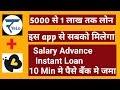 Instant Personal Loan || YeLo app + Kreditbee app || 1 लाख तक का लोन ||GR K Videos