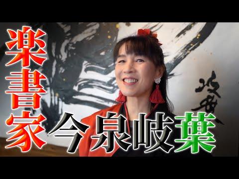 楽書家・今泉岐葉PR映像