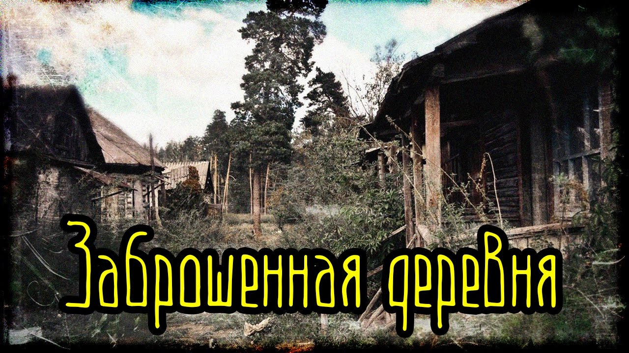Заброшенная деревня (Страшная История)