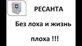 видео Российский настенный стабилизатор напряжения 220 В