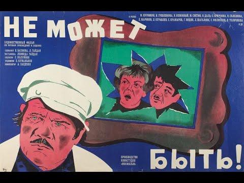 Фильм: Не может быть! (1975) ~ Обзор