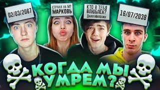 УЗНАЛИ СВОЮ СУДЬБУ - ИНСТАГРАМ МАСКИ ЧЕЛЛЕНДЖ // DREAM TEAM HOUSE 💎