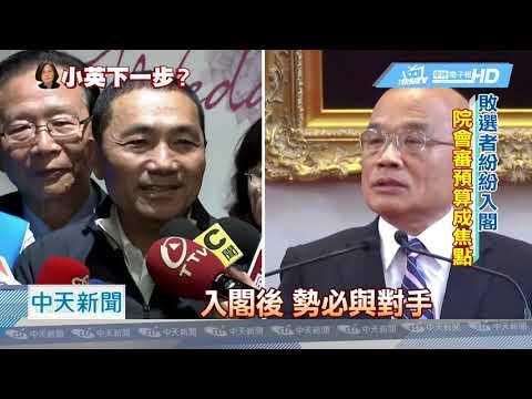 20190111中天新聞 輸越多、官越高? 蘇內閣遭酸是「敗選者聯盟」