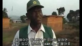 N'Kumu Saemaul Undong In Congo 1 은쿠무의 새마을운동