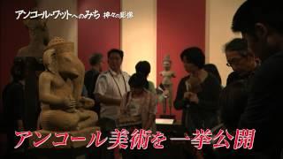 特別展「アンコール・ワットへのみち 神々の彫像」15秒CM