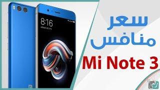 شاومي مي نوت 3 - Mi Note 3 قاتل الهواتف المتوسطة؟