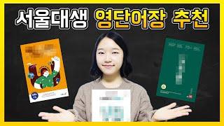 서울대생이 강추하는 영단어장? TOP3| 영어 단어장,…