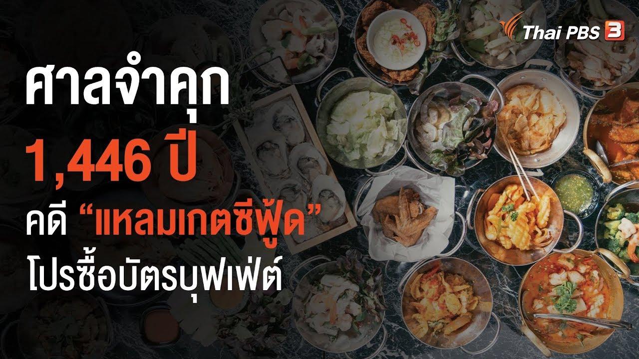"""ศาลจำคุก 1,446 ปี คดี """"แหลมเกตซีฟู้ด"""" โปรซื้อบัตรบุฟเฟ่ต์ : ที่นี่ Thai PBS (10 มิ.ย. 63)"""