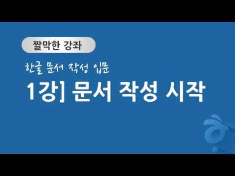 한글 문서 작성 입문 1강] 문서 작성 시작