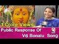 V6 Bonalu  Song Crosses 1 Crore Views | Public Response | V6 News Mp3