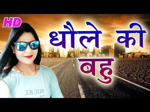 Bahu Dhole Ki || Ajay Mann || Sannu Doi #Renu Chodhri || New D J song 2018 || haryanvi