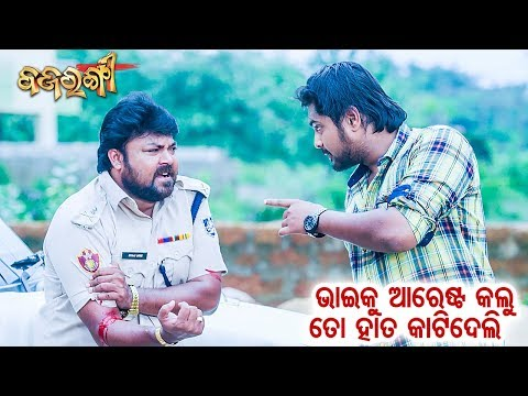 Heavy Scene - Bhai Ku Arrest Kalu To Hata Kati Deli | New Odia Film - Bajrangi | Sidharth TV