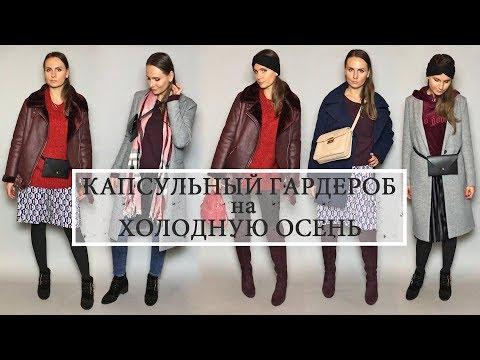 КАПСУЛЬНЫЙ ГАРДЕРОБ на холодную осень!!! 6 LOOKS