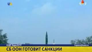 Ядерные испытания. Совет Безопасности ООН готовит санкции КНДР