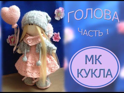 Вязание крючком куклы от юлии дороховой в стране мам