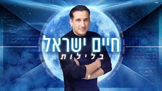 חיים ישראל - בלילות