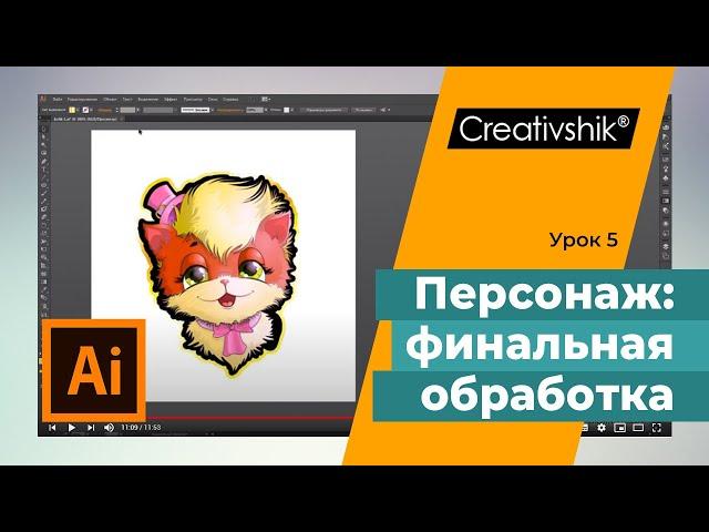 Вводный курс по созданию персонажных иллюстраций, урок 5