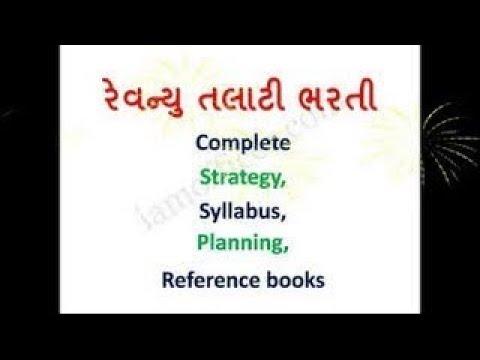 Gujarat Revenue Talati Bharti 2018 Exam Style, Guidance, Material, Preparation